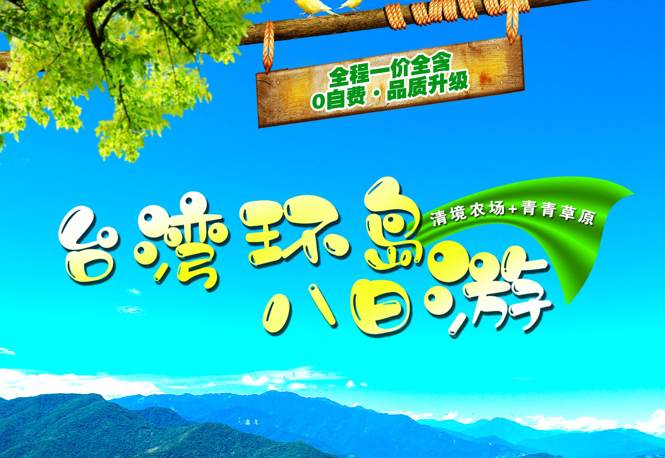 台湾包机 | 领券立减500元,乐品•台湾八天环岛之旅(全程一价全含·0自费·品质升级)