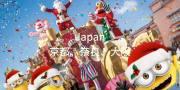 【领券立减399】漫享日本关西深度5天游